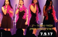 אודישנים להקת נוער מנשה - מעבד מוזיקלי עדי רון