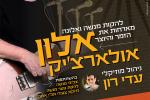 אלון אולארצ'יק - פרסום למופע