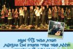 הפרברים - מופע בהפקה מוסיקלית של עדי רון